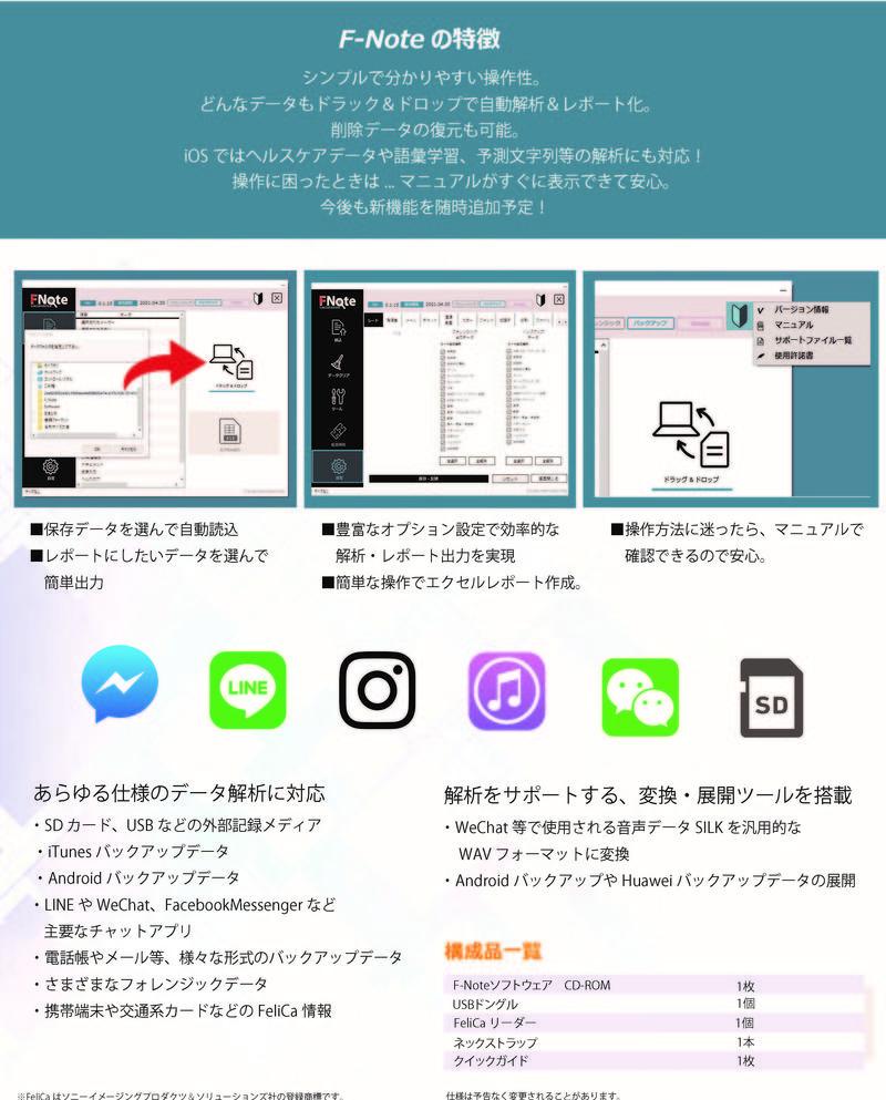 F-Note_カタログ(第1版)_ページ_2.jpg