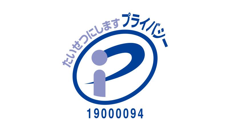 Pマーク(プライバシーマーク)