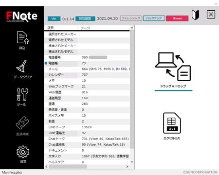 データ読込後_home.png