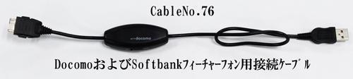 Cable No.76 DocomoおよびSoftbankフィーチャーフォン用接続ケーブル