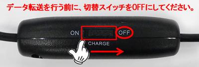 データ送信を行う前に、切替スイッチをOFFにしてください。