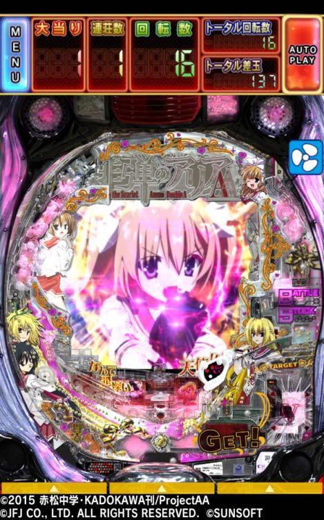 『CR緋弾のアリア』ゲーム画面