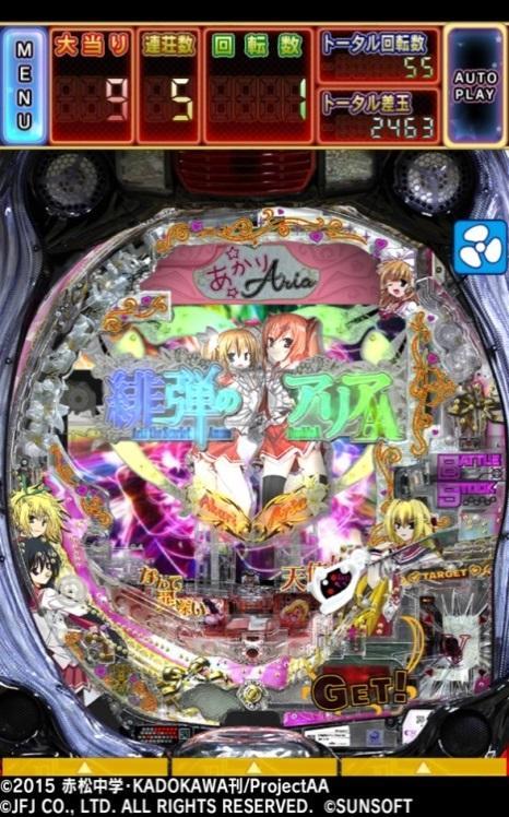 『CR緋弾のアリアAA』ゲーム画面