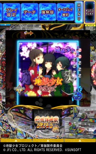 『P地獄少女四』ゲーム画面