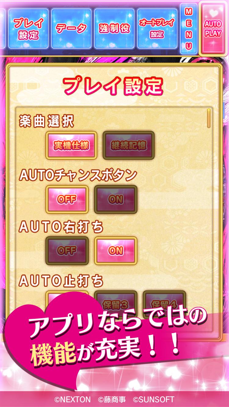 『CR戦国†恋姫』ゲーム画面
