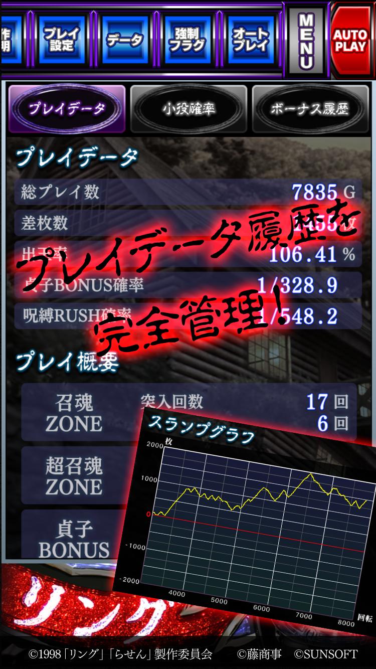 『パチスロ リング 終焉ノ刻』ゲーム画面