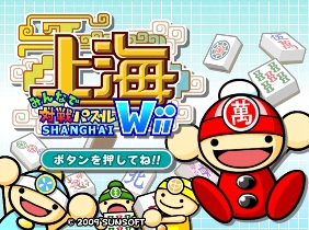 SUNSOFT、Wiiウェアゲーム第1弾...