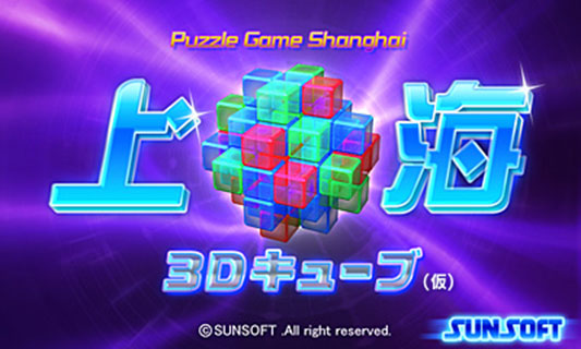 3ds 麻雀